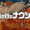 『風の谷のナウシカ』は30点!?高畑監督が宮崎監督へ辛口批評した訳