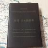 ネパール語学習に便利な激安300円辞書発見