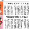 昨日の中日新聞岐阜県版に、愛馬会の記事が!(蹄鉄使う縁起物)