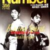 Number 356 1995.01.05 直前特集 有馬記念