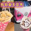 島根県大田市の企業様イベントにクレープをお届け♡ヒーローズ(cream×creamさん)登場♪