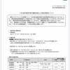 JR東日本の新幹線の臨時列車について 1