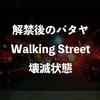 規制解除して最初の週末のウォーキングストリートは壊滅状態だった