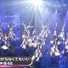 【動画】乃木坂46がCDTV(2019年9月8日)に出演!「夜明けまで強がらなくてもい」を披露!