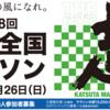 勝田全国マラソンを走ってきた