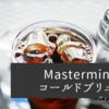 水出しコーヒー【出来上がったらそのまま飲める】タンブラーとフィルターが一体となったタンブラー「Mastermind コールドブリュー」