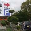 お遍路の1番札所竺和山 霊山寺の駐車場情報と写真を存分に御覧ください!