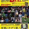 マルコス・ロベルト・シウベイラ・レイス。日韓W杯でブラジルを優勝に導いたGK