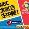 WBCはJsportsで見る予定です