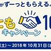 【ECナビ】キャンペーン中の今が新規登録のチャンス!30分の作業で2,100円+αのポイントがもらえる‼?その方法を徹底解説!