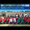 「東京インドア2021ドリームマッチ」第3回を開催しました! 高校生とのスペシャルマッチも
