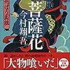 『羽州ぼろ鳶組Ⅴ 菩薩花』(今村翔吾・著/祥伝社文庫)