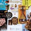『よみがえる正倉院宝物 -再現模造にみる天平の技-』 ~奈良国立博物館~