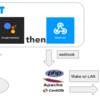 GoogleHome で PCを起動( IFTTT / Webhook / Wake-on-LAN)