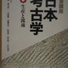 岩波講座 日本考古学 3 生産と流通