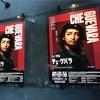 月組公演『チェ・ゲバラ』をみてはじめてキューバ革命を知る