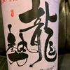 龍勢 山田錦 純米吟醸酒(藤井酒造)