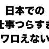 プロゲーマーを目指す日本人プレイヤー最大の障壁を話そう。名付けて「仕事つらすぎ」問題。