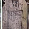 丸の内の震災写真と神田淡路町震災紀念碑