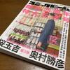【創刊25周年特大号】コミックビーム12月号発売!「宇宙戦争」17話掲載!