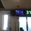 ANA 那覇 千歳 日本国内最長路線でSFC修行