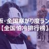 中国で1番寒がりなのは江蘇省?!「中国版・全国寒がり度ランキング(全国怕冷排行榜)」結果発表