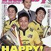 ラグビートップリーグ入れ替え戦(2017/1/28) Part1