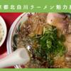 京都北白川ラーメン魁力屋でネギどっさりラーメン!背脂たっぷりなのにあっさり!