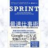 読書メモ「SPRINT 最速仕事術――あらゆる仕事がうまくいく最も合理的な方法」