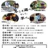 『冬の寺子屋キャンプ2016』募集開始!