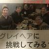 グレイヘアで日本経済に大打撃!