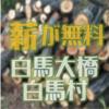 長野県白馬村で原木が無料で配布されています なくなり次第終了!