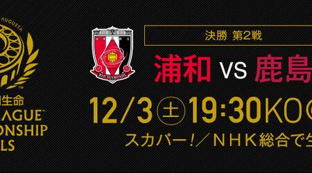 いよいよ明日はチャンピオンシップ第二戦、両チームの優勝条件をもう一度確認する