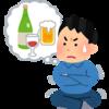 アルコール量を減らす方法