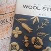 プレゼントにおすすめの本『WOOL STITCH(ウールステッチ)』 寒い日は家から一歩も出たくない人へ