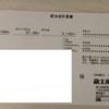【配当】蔵王産業(9986)より配当の案内が届きました