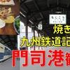 九州の締めは門司港観光!絶品焼きカレーを堪能&楽しすぎる九州鉄道記念館の旅【2019-02九州6】