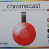 スマホの動画をテレビで観るにはChromecast(クロームキャスト)が便利