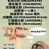 【気になる音楽】8月5日に新宿ANTIKNOCKでHawaiian6、鴉、UNLIMITSなどのメンバーが出演するアコースティックライブが開催!