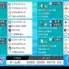 S3最終246位超火力ぽんぽこスタン