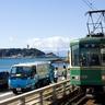 湘南・鎌倉・江ノ島
