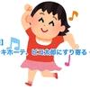 【悲報】 ドンキホーテ、ピコ太郎にすり寄る・・・