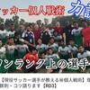 【現役サッカー選手が教える㊙個人戦術】
