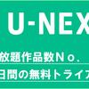 U-NEXT無料トライアルの登録完了メールが届かない理由と対処法