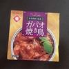 【カルディで糖質制限】ヤマモリのガパオ焼き鳥をピザ風アレンジ!