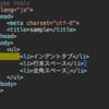 Emacs の whitespace-mode でタブと行末スペースと全角スペースに色付けするメモ