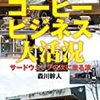 小規模なコーヒー豆焙煎屋(主にコーヒー豆自家焙煎店)が活性化すれば、日本でもサードウェーブコーヒー現象的なものが始まるはずです。