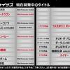 アーケードアーカイブス新作『サンダードラゴン』『グリーンベレー』『64番街』『コスモポリスギャリバン』『スイマー』が決定!