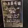 イースタンユース ☆ 切腹ピストルズ @ 渋谷クラブクアトロ