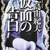 仮面の告白 三島由紀夫 を読んだ。感想 レビュー